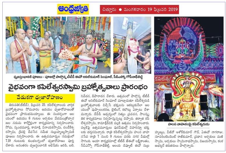 Brahmotsavalu Jyothy Tirupati-city-26-Feb-2019