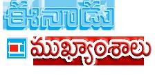 Eenadu main-news-logo.png