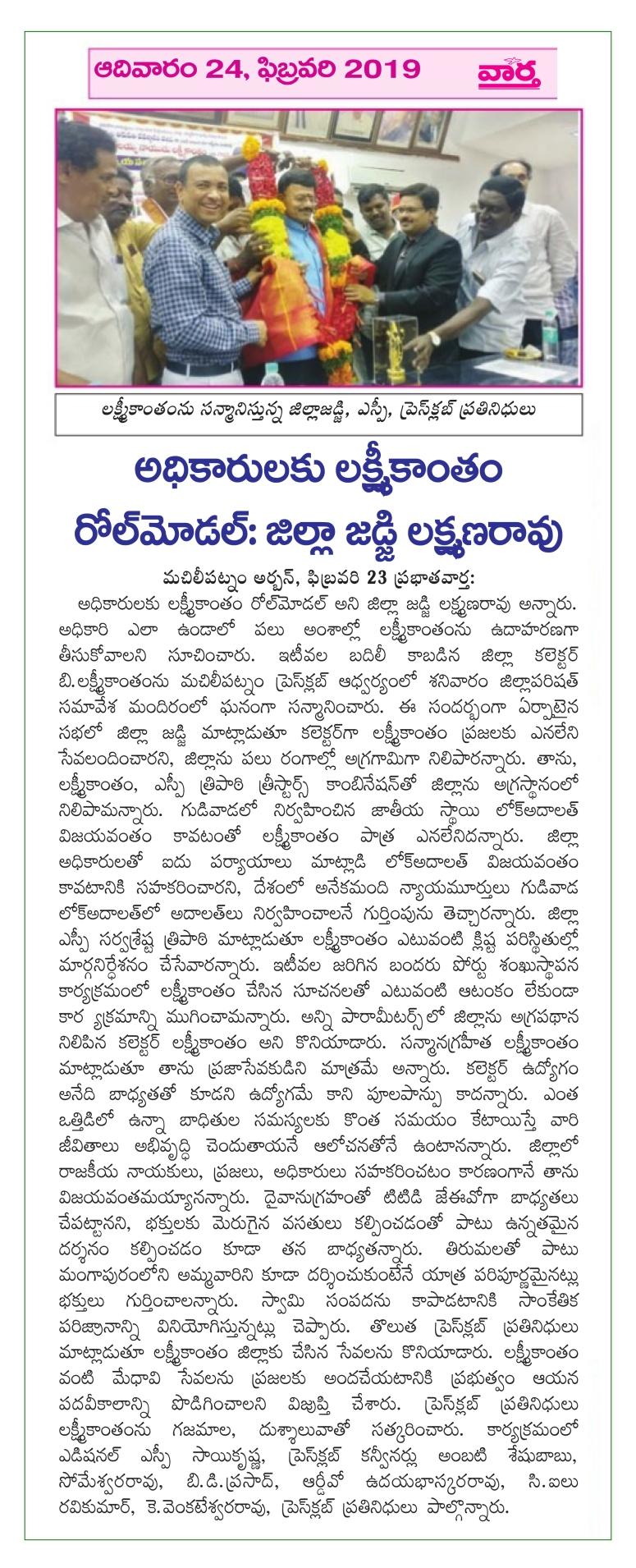 Felicitation at Machilipatnam by Dist Judge Vaartha 24-02-2019