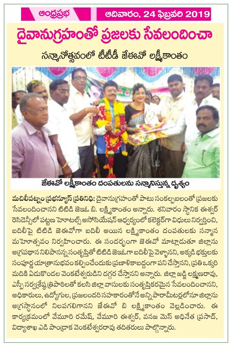 Felicitation at Machilipatnam Hotels Assn Prabha 24-02-2019
