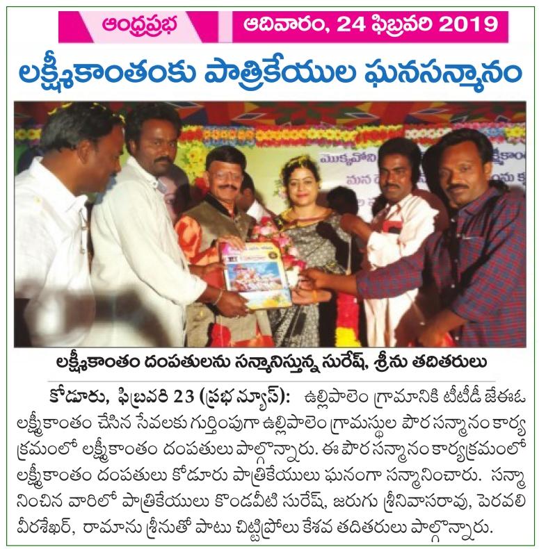 Felicitation at Machilipatnam Press club Prabha 24-02-2019