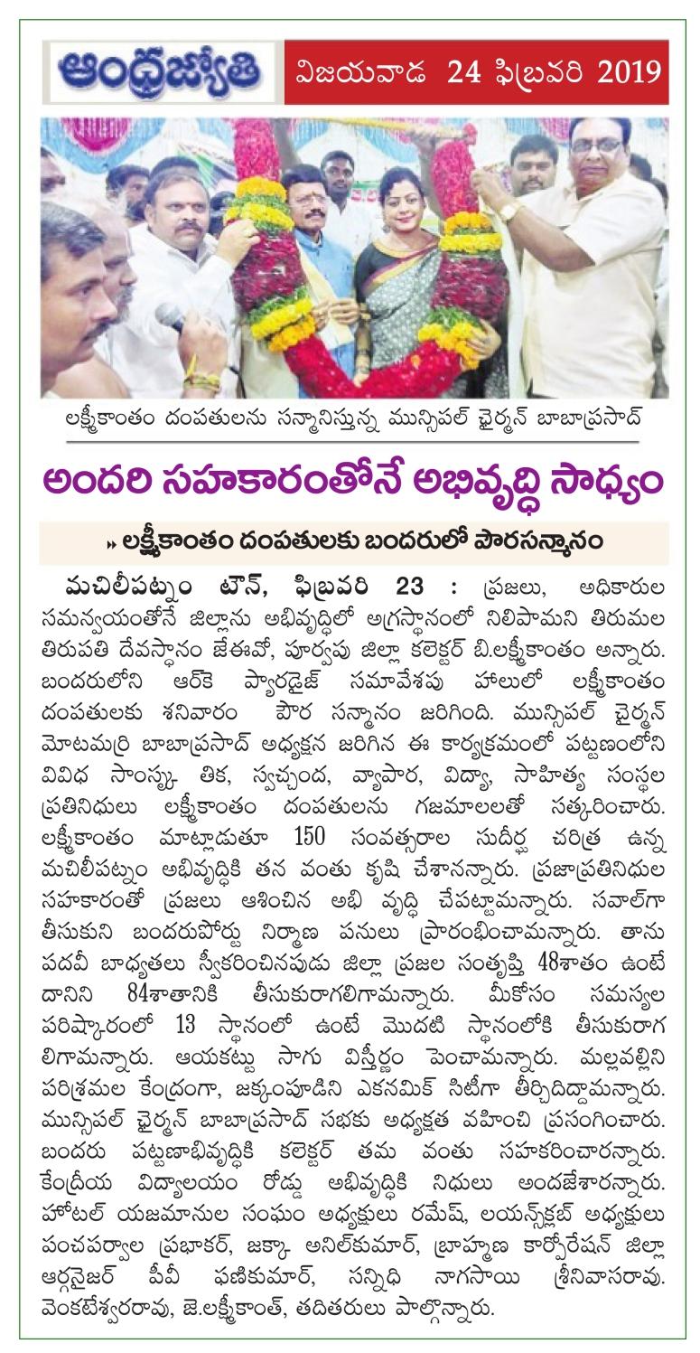 Felicitation at Machilipatnam RK Paradise Jyothy 24-02-2019