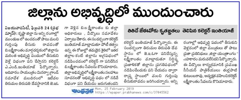 Felicitation at Vijayawada Prabha 25-02-2019