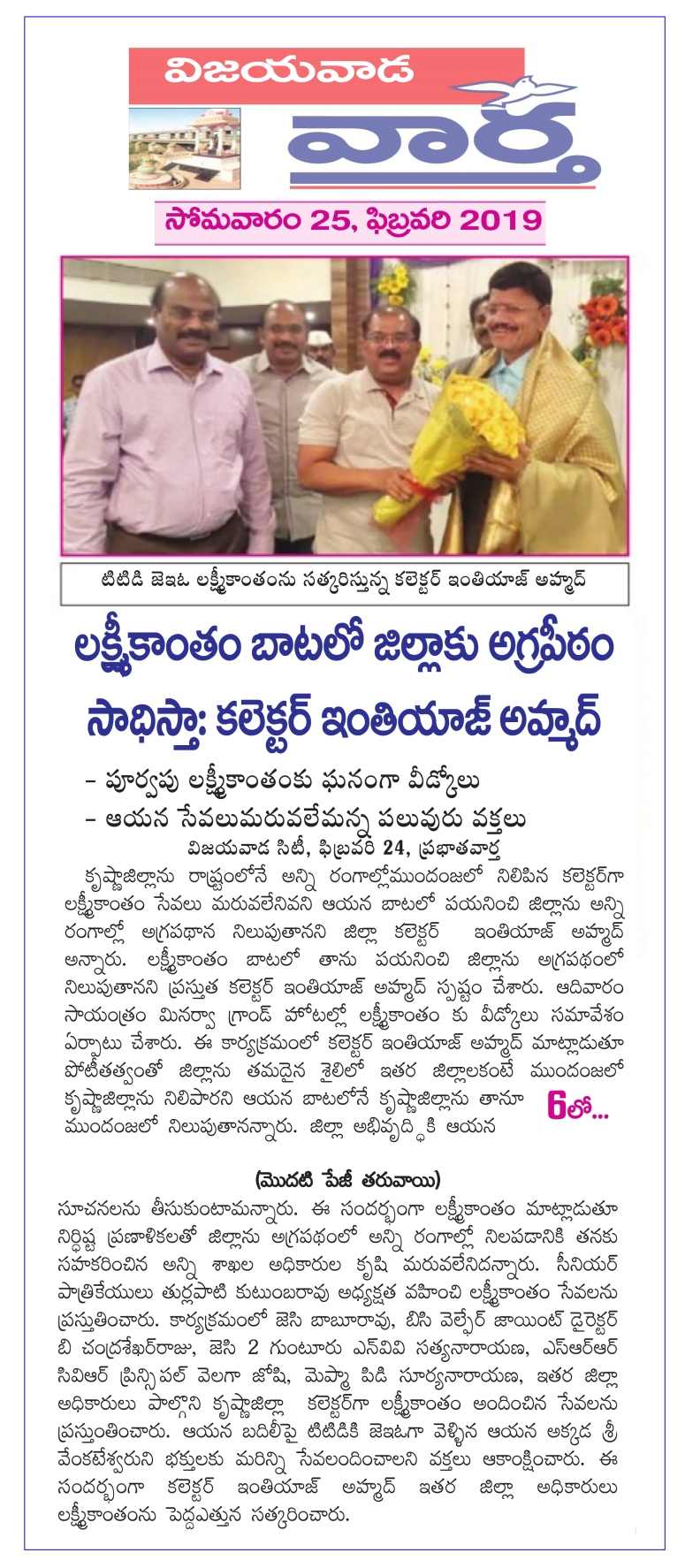 Felicitation at Vijayawada Vaartha 25-02-2019.jpg