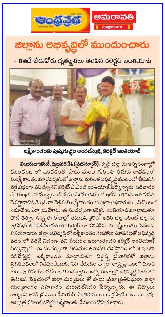 Felicitation at VJA Prabha contd 25-02-2019