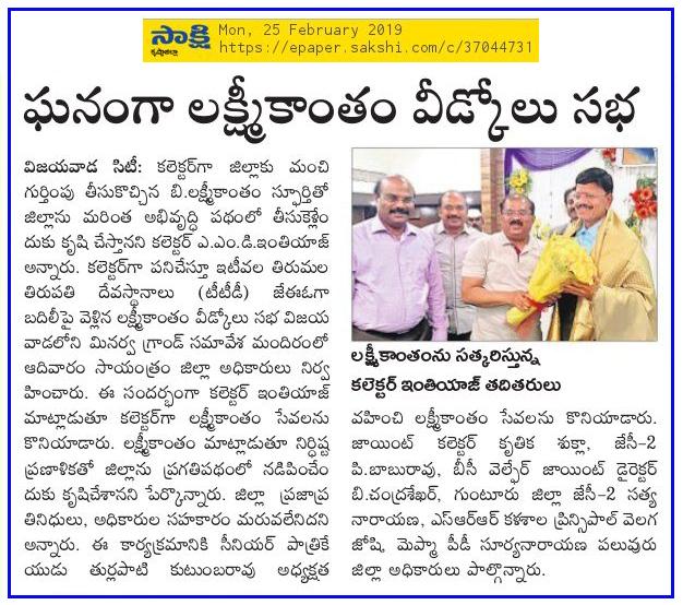 Felicitation at VJA Sakshi 25-02-2019