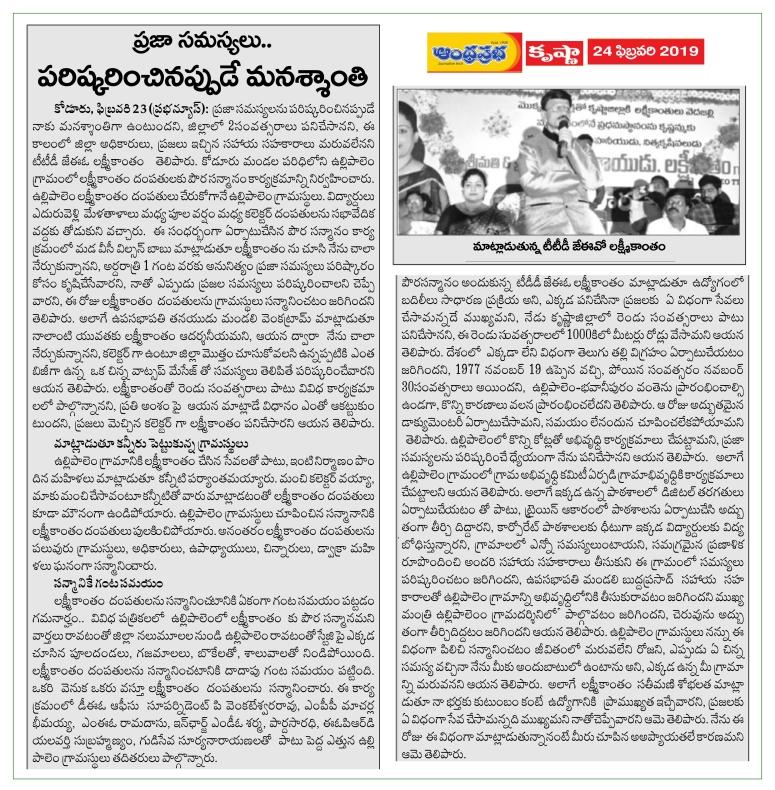 Felicitation at Vullipalem Prabha contd 24-02-2019