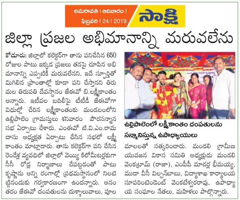 Felicitation at Vullipalem Sakshi 24-02-2019