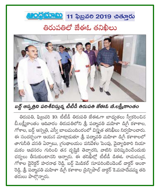 Inspection at Tirupati TTD JEO Bhoomi 11-Feb-2019