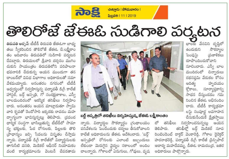 Inspection at Tirupati TTD JEO Sakshi 11-Feb-2019