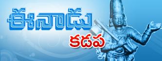 kadapa-logo.jpg