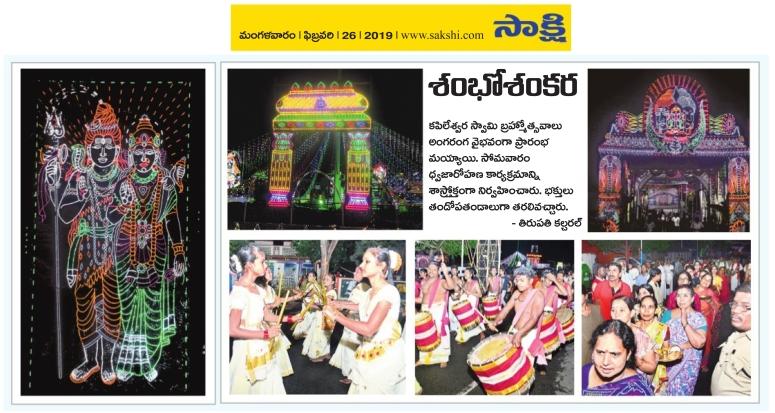 KapileswaraSwamy Brahmotsavalu Sakshi Tirupati-26-02-2019