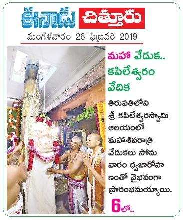 KapileswaraSwamy MahaSivaRathri Eenadu 26-02-2018