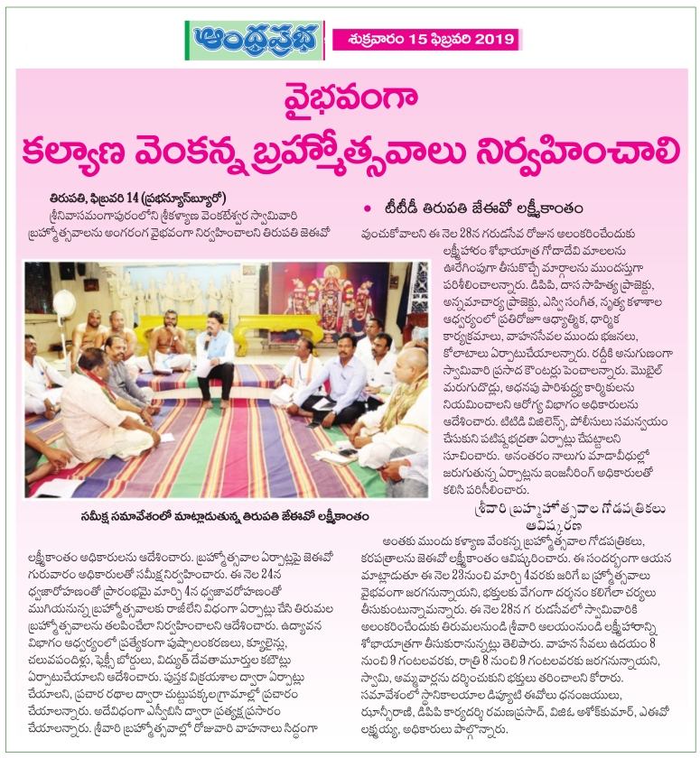 Sri Kalyana Venkanna Brahmotsavaalu Prabha TPT 15-02-2019