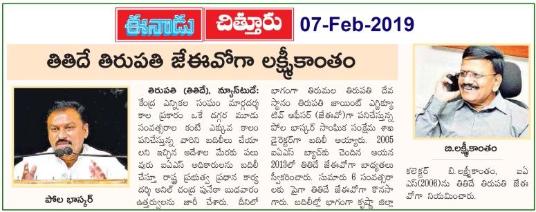 TTD JEO Lakshmikantham Eenadu Chittoor 07-Feb-2019.jpg