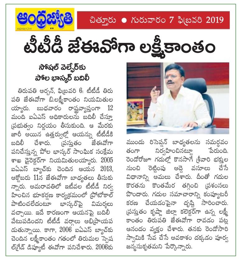TTD JEO Lakshmikantham Jyothy Chittoor contd 07-Feb-2019