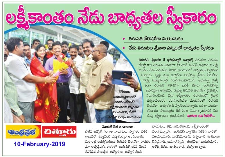TTD JEO LakshmiKantham Prabha 10-Feb-2019