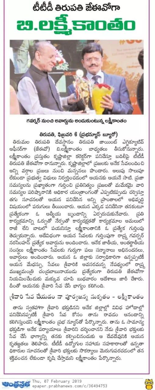 TTD JEO Lakshmikantham Prabha Chittoor contd 07-Feb-2019
