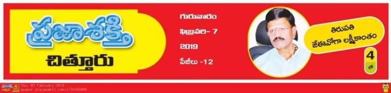 TTD JEO Lakshmikantham Prajasakti Chittoor 07-Feb-2019