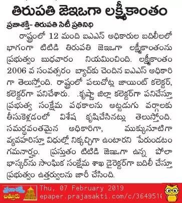 TTD JEO Lakshmikantham Prajasakti Chittoor contd 07-Feb-2019