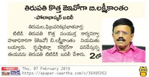 TTD JEO Lakshmikantham Vaartha 07-Feb-2019