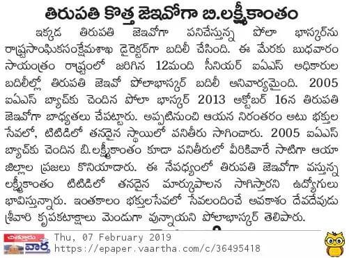 TTD JEO Lakshmikantham Vaartha contd 07-Feb-2019