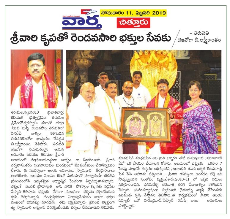 TTD JEO LakshmiKantham Vartha contd 11-Feb-2019