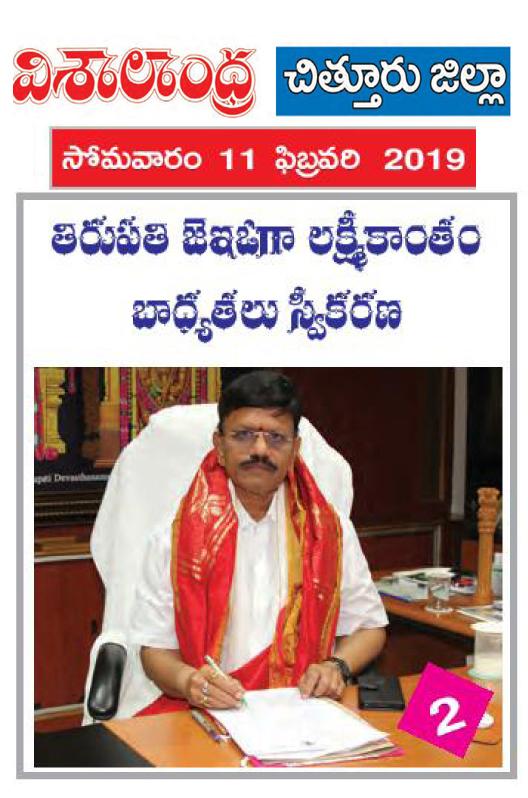 TTD JEO LakshmiKantham Visalandhra 11-Feb-2019