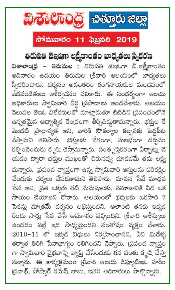 TTD JEO LakshmiKantham Visalandhra contd 11-Feb-2019