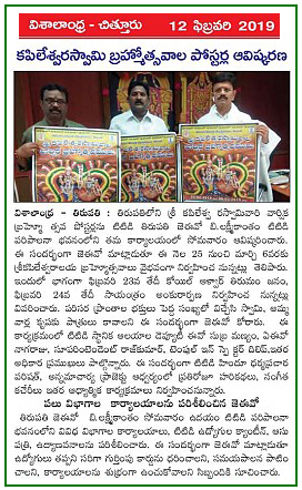 TTD Tirupati Kapileswara Swami Brahmotsavalu Visalandhra 12-02-2019