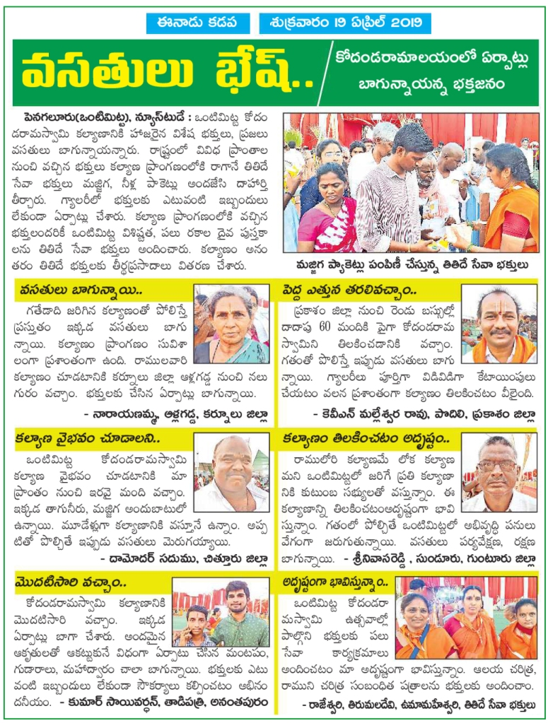 Vontimitta KodandaRamaSwamy Kalyanam arrangements good Eenadu Kadapa 19-04-2019