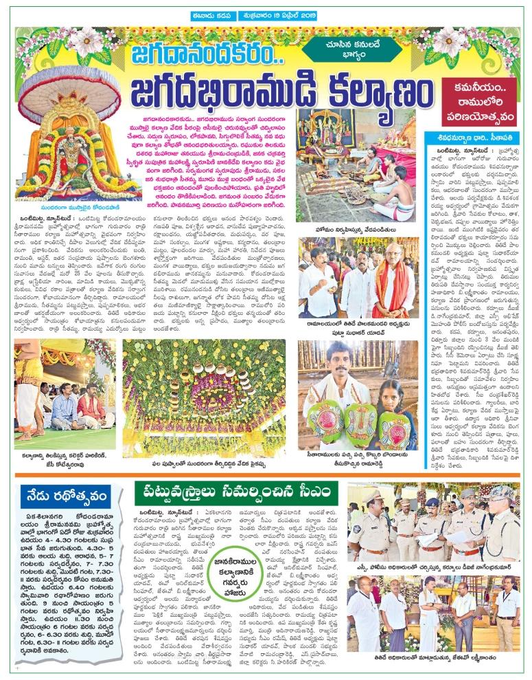 Vontimitta KodandaRamaSwamy Kalyanam Eenadu Kadapa 2 19-04-2019