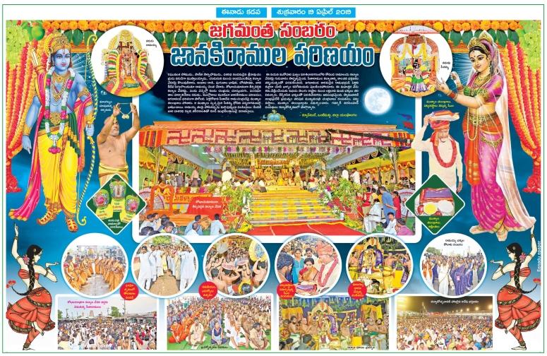 Vontimitta KodandaRamaSwamy Kalyanam Eenadu Kadapa Centre Spread 19-04-2019