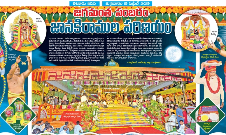Vontimitta KodandaRamaSwamy Kalyanam Eenadu Kadapa Centre Spread-2 19-04-2019