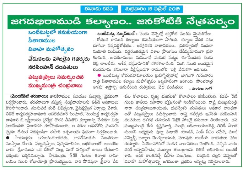 Vontimitta KodandaRamaSwamy Kalyanam Eenadu Kadapa contd 19-04-2019jpg