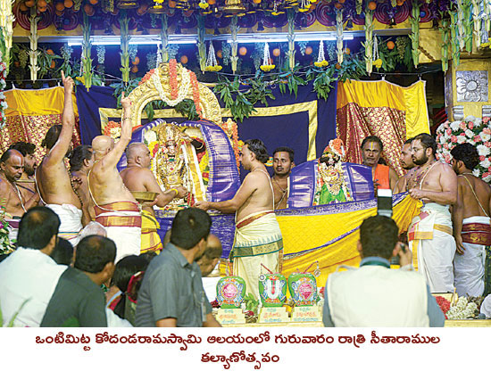 Vontimitta KodandaRamaSwamy Kalyanam Eenadu Photo