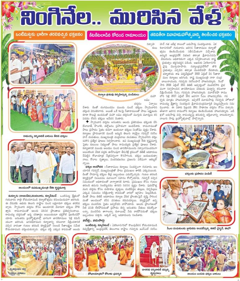 Vontimitta KodandaRamaSwamy Kalyanam NingiNela Eenadu Kadapa 19-04-2019.jpg