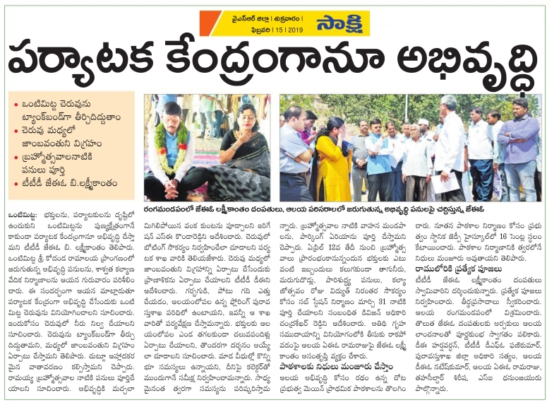Vontimitta Ramalayam Sakshi-Kadapa 15-Feb-2019 copy