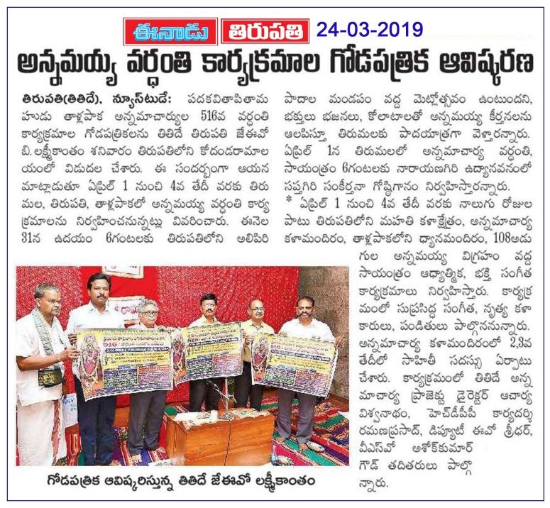 Annamayya Vardhanti Eenadu 24-03-2019