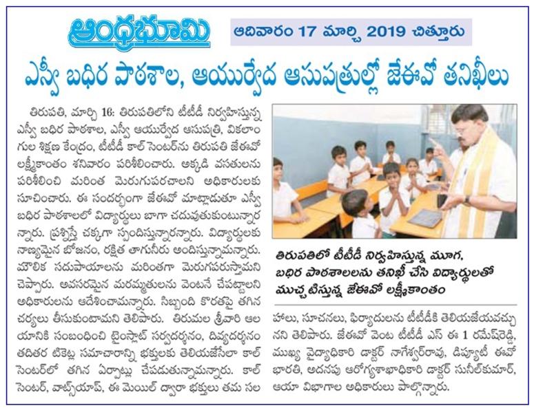 Ayurveda Hospital Inspection Bhoomi 17-03-2019
