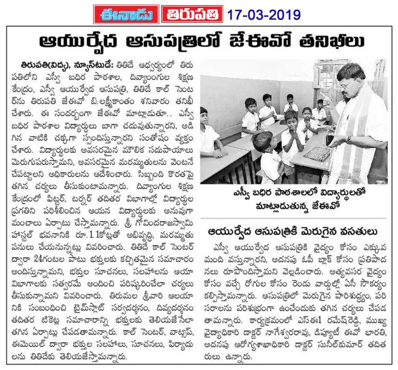 Ayurveda Hospital Inspection Eenadu 17-03-2019