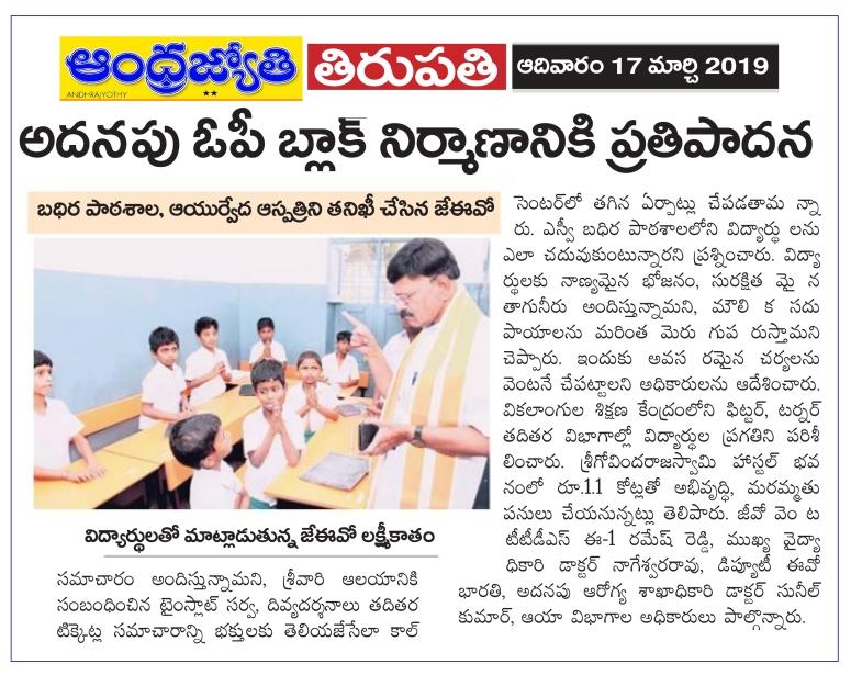 Ayurveda Hospital Inspection Jyothy 17-03-2019.jpg