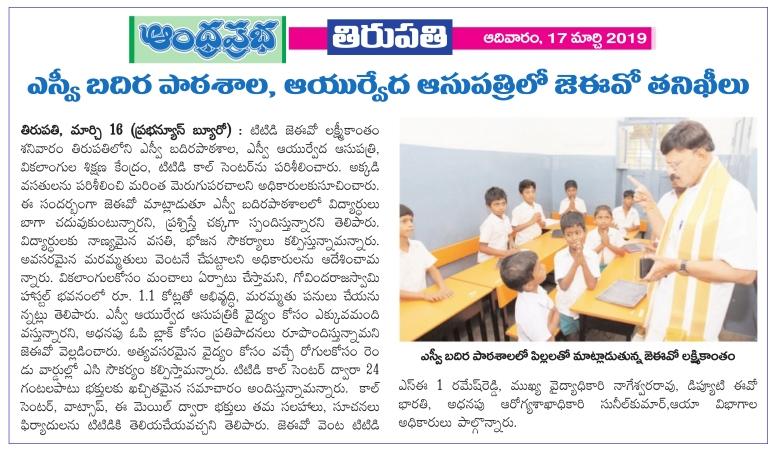 Ayurveda Hospital Inspection Prabha 17-03-2019