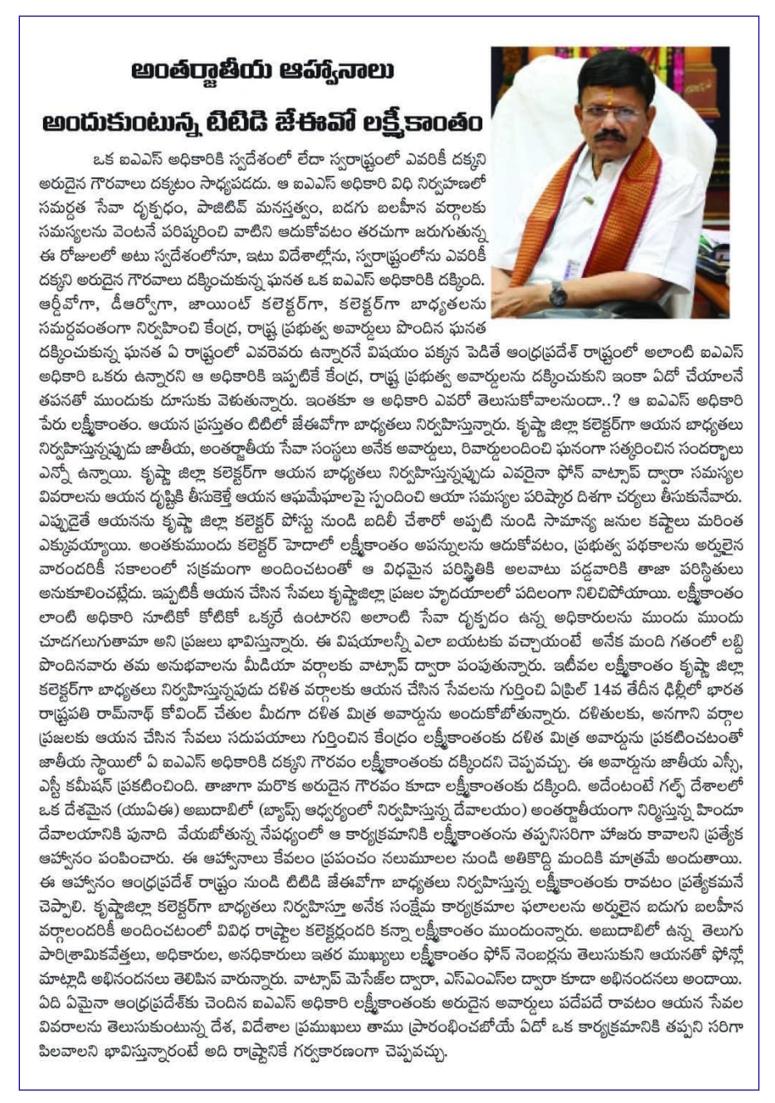 BAPS Hindu Mandir- Abu Dhabi - Shilanyas Invitation to TTD TPT JEO Article.jpg
