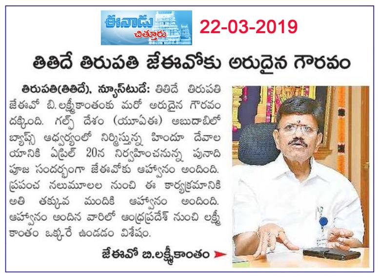 BAPS Hindu Mandir- Abu Dhabi - Shilanyas Invitation to TTD TPT JEO Eenadu 22-03-2019