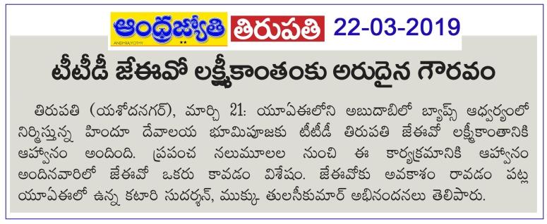 BAPS Hindu Mandir- Abu Dhabi - Shilanyas Invitation to TTD TPT JEO Jyothy 22-03-2019
