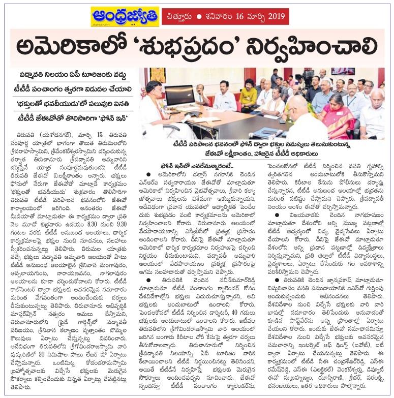Bhaktulato Bhavadeeyudu Dial your JEO Jyothy 16-03-2019