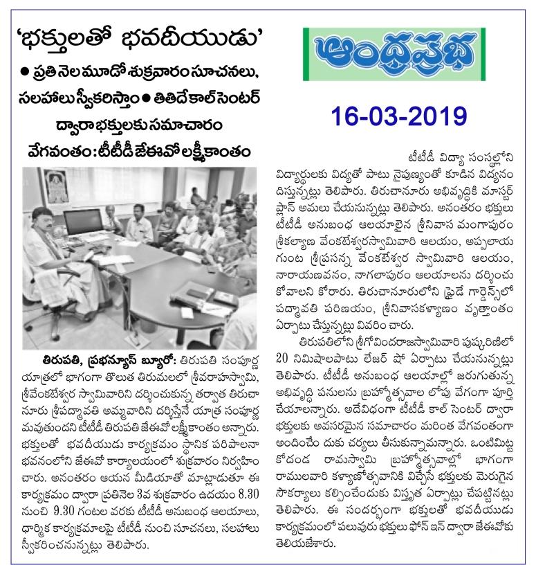 Bhaktulato Bhavadeeyudu Dial your JEO Prabha 16-03-2019