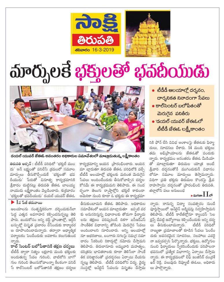 Bhaktulato Bhavadeeyudu Dial your JEO Sakshi 16-03-2019