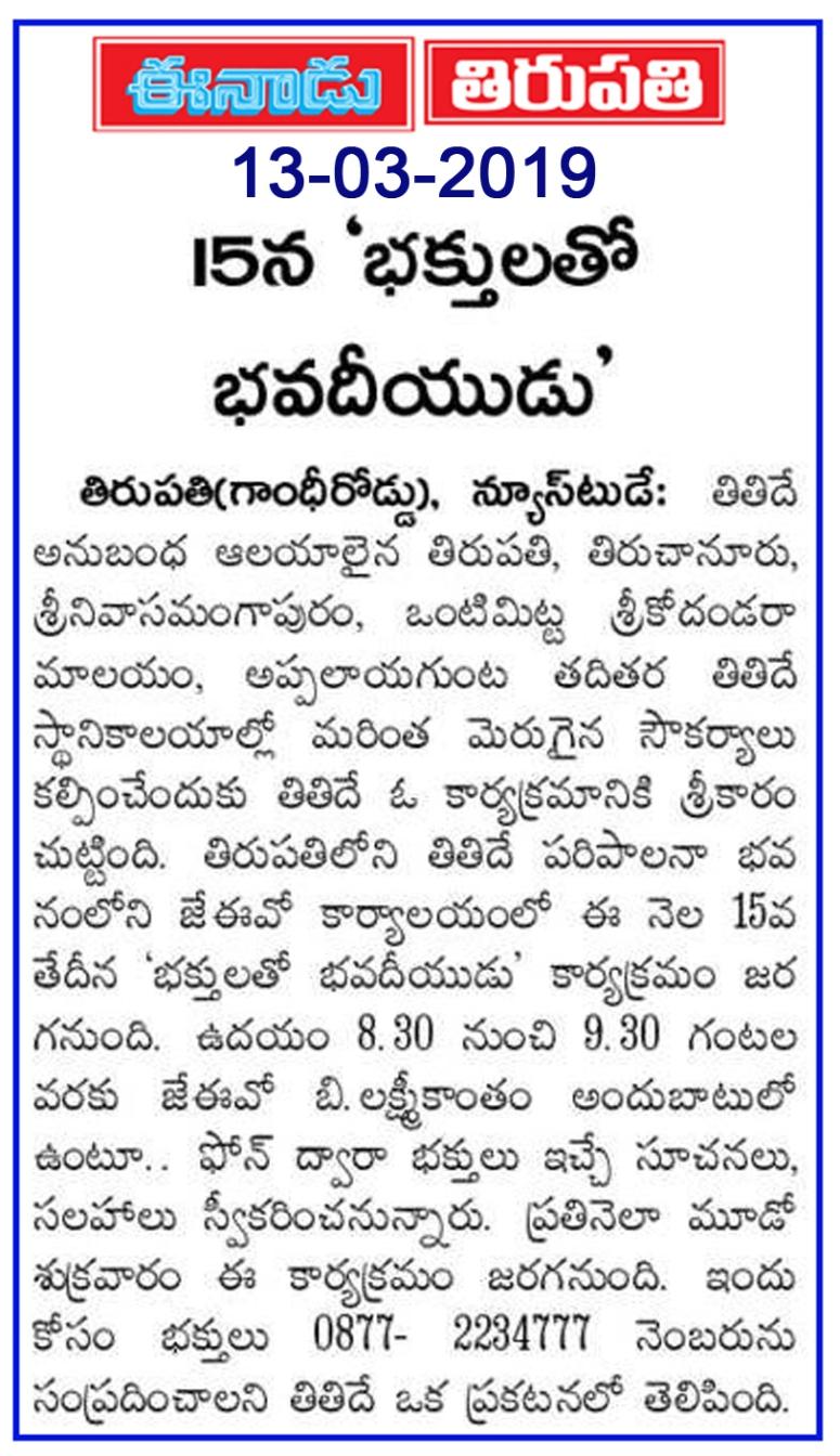 Bhavadeeyudu Eenadu 13-11-2019.jpg